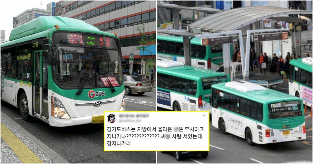 collage 11.png?resize=412,232 - 경기도에 사는 사람만 아는 경기도 버스 세우는 방법