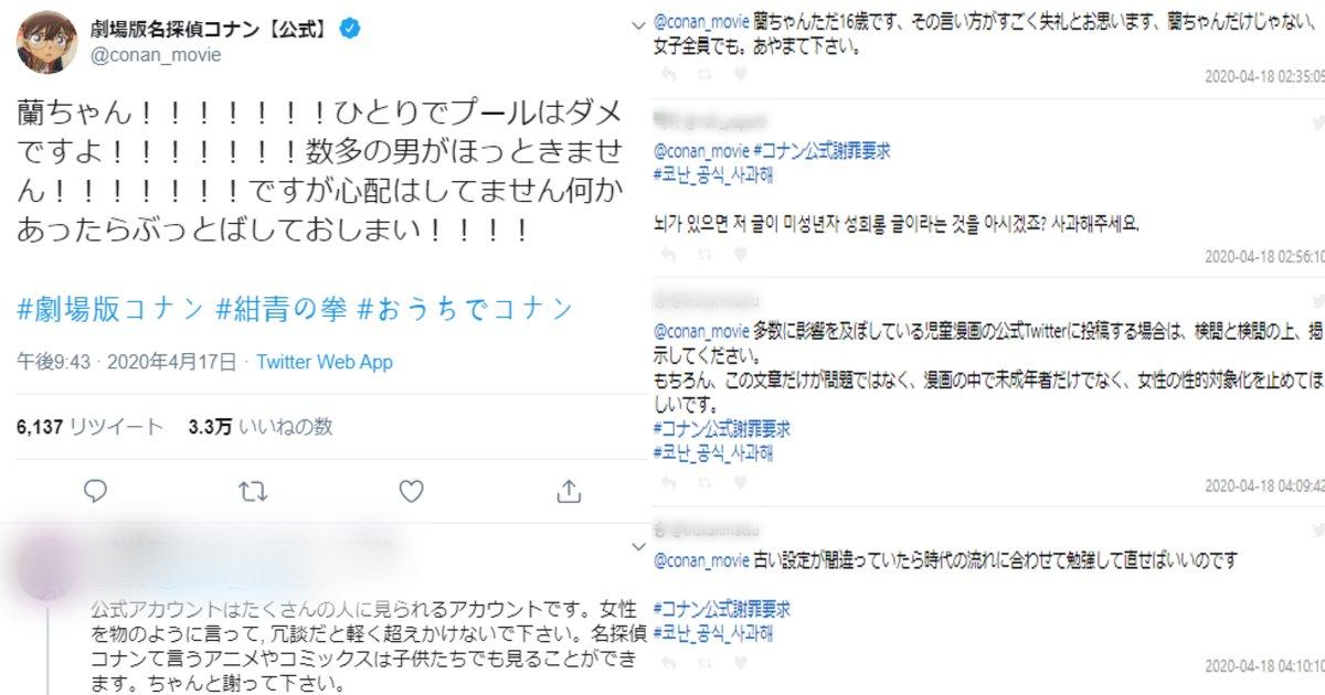 conan.png?resize=1200,630 - コナンの公式SNSアカウントでセクハラ発言?「子ども向けのコンテンツには不適切だ」と韓国ファンが敏感に反応する?