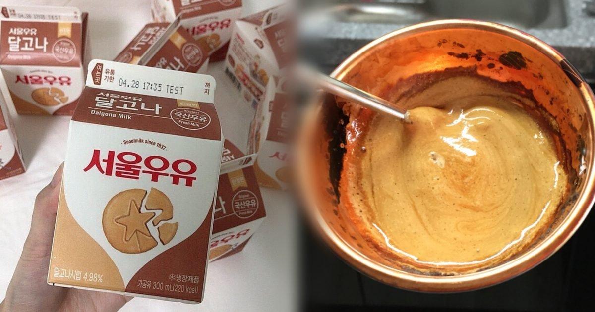 """kakaotalk 20200424 014752814 e1587660511128.jpg?resize=412,232 - """"달고나 커피 그대로 재현했다""""..달콤쌉쌀한 '달고나 우유' 정식 출시하는 서울우유"""