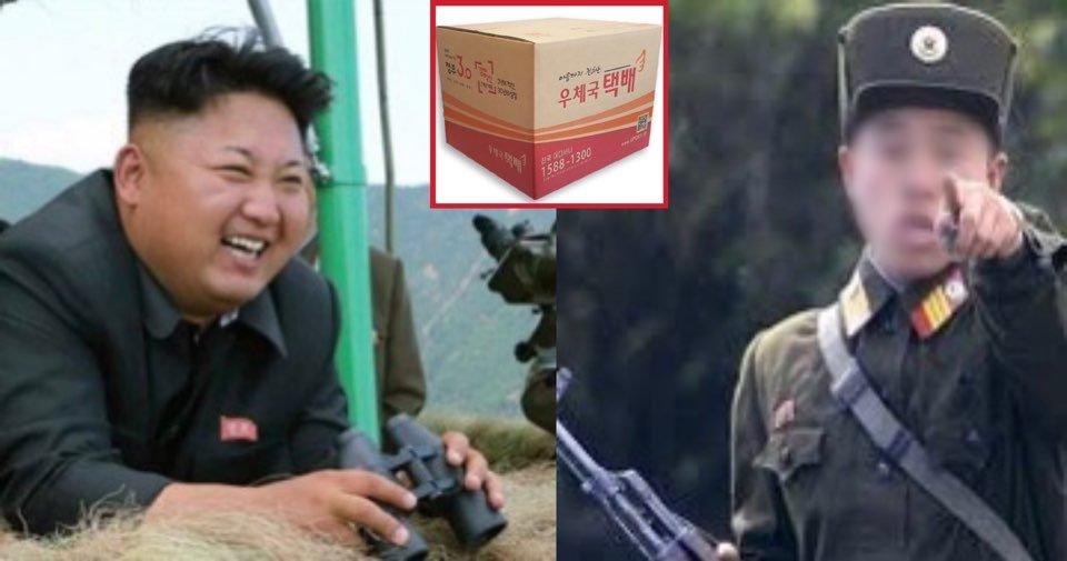 "kakaotalk 20200427 003216959 02.jpg?resize=412,275 - ""김정은이 지켜보고있는데....""...'서울'에서 '북한'으로 우체국 택배 보낸 썰.jpg"