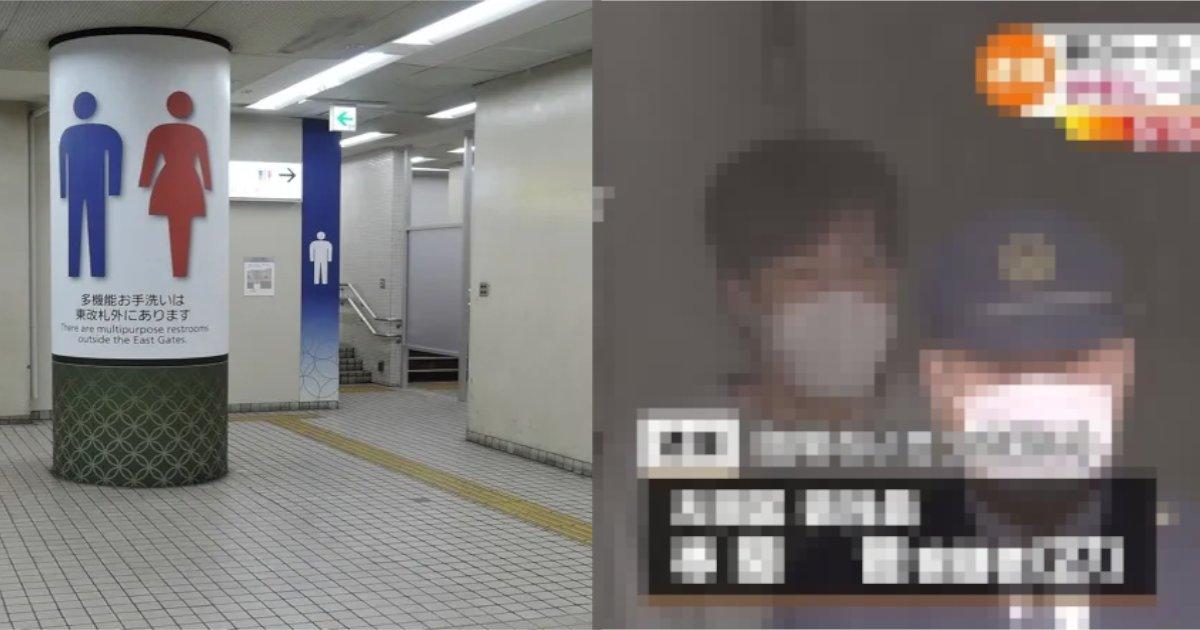 toilet.png?resize=412,275 - 駅のトイレで少年に○○行為⁈ 27歳男を逮捕‼