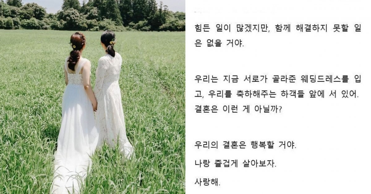 """07425867 86ea 4fa9 b623 f77d3aadd8a8 e1588929513687.jpg?resize=1200,630 - """"시끄럽게 굴지 말고 조용히 살아""""…대한민국에서 '레즈비언' 결혼식을 올린 부부가 들은 '충격적인' 언행들.jpg"""