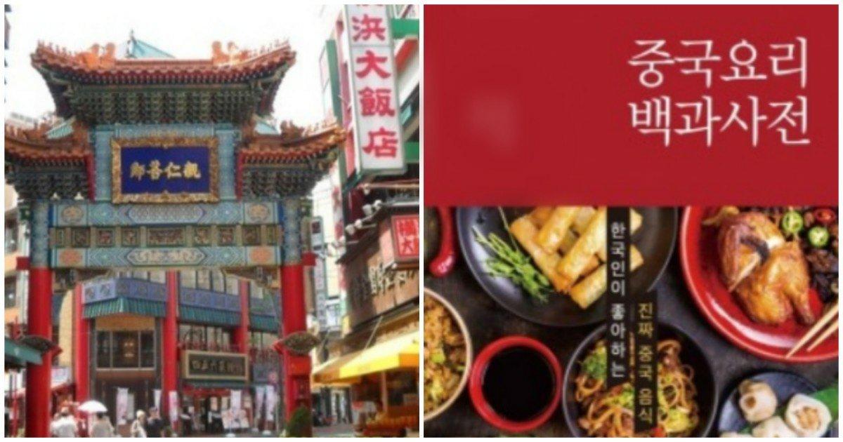 """3 8.jpg?resize=1200,630 - """"엥 여기라고?""""... 한국 최고의 중국음식 맛집들이 숨어있는 동네의 '충격적인' 정체.jpg"""