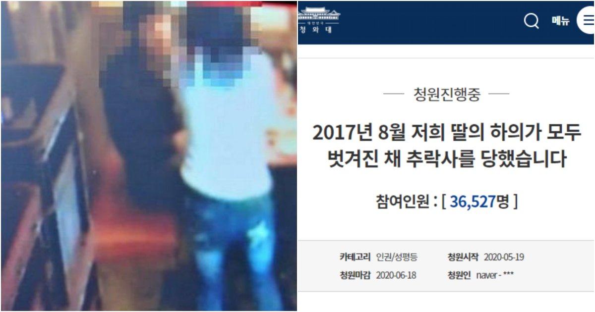 "collage 184.png?resize=412,232 - ""딸의 하의가 모두 벗겨진 채로 추락사를 당했습니다"" 현재 국민청원에 올라와 난리난 글"