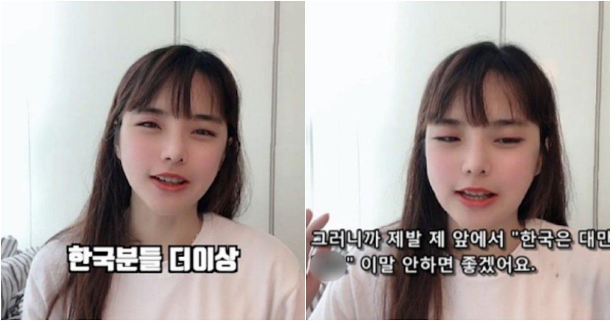 collage 190.png?resize=412,232 - 자기 앞에서 '이 말' 꺼내면 한국 사람 패버리겠다고 경고한 '대만 유튜버'