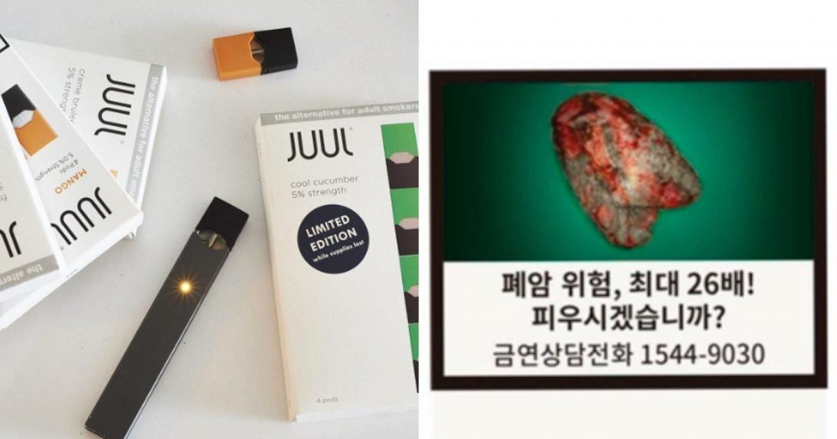 image from ios 10 e1588765476924.jpg?resize=412,275 - 유명 전자담배 '쥴' 유해성 논란으로 1년 만에 한국에서 철수
