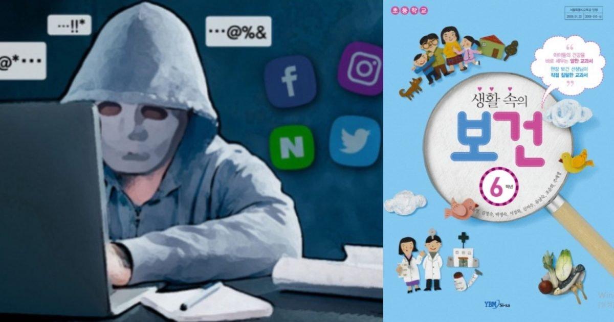 "image from ios 14 e1588772029989.jpg?resize=1200,630 - ""무려 '디지털성범죄자' 되지 않는 법'이다..""…초등학교 교과서에 추가되는 '특별한' 내용"