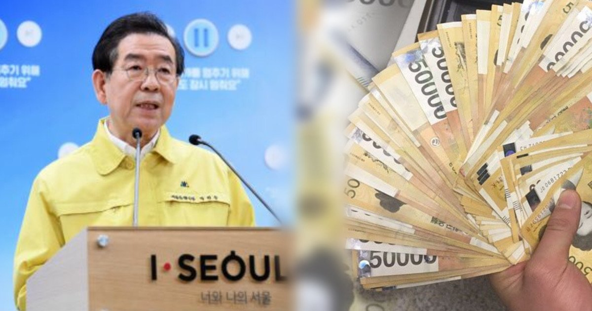 kakaotalk 20200516 153050595.jpg?resize=412,232 - 서울시 '재난긴급생활비' 예산 조기에 동나버렸다