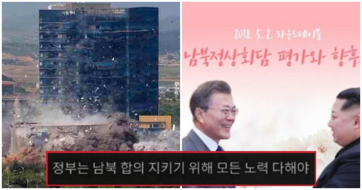 """5 41.jpg?resize=1200,630 - """"북한이 도발하는 건 우리탓! 보복하면 안된다!""""... 이 시국에 북한 옹호하는 단체의 정체"""