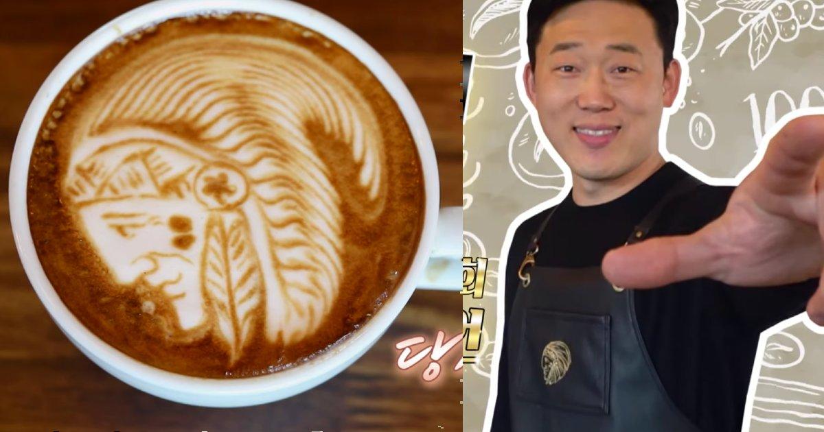 """5bd00345 8242 4123 a8e6 8d63736692fa 7.png?resize=1200,630 - """"소주 뚜껑에 라테아트?""""...한국인 최초로 세계 라떼아트 우승한 커피 아티스트 (영상)"""
