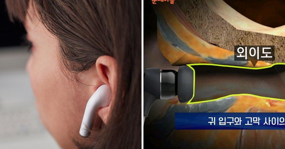 6 26.jpg?resize=412,275 - 샤워 하고 '이어폰' 사용하면 절대로 안되는 이유