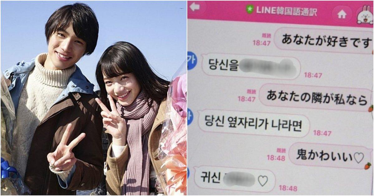 "collage 143.png?resize=412,275 - ""아 캉코쿠고 카와이!!"" 최근 '일본 중, 고등학생'들에게 유행하는 '한글' 이용한 한국식 '고백 방법'"