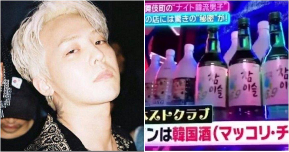 "collage 152.png?resize=1200,630 - ""와 대박 일본판 GD..."" 한국 여성들이 찾아올 정도로 잘생긴 남성이 많다는 일본의 'K-pop 호스트 클럽'"