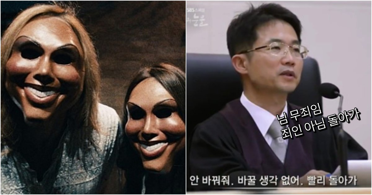 "collage 161.png?resize=1200,630 - ""엥.. 한국에도 있었다고??"" '한국판 퍼지데이' 우리나라에서 실제로 있었던 '살.인'을 해도 용서해주는 '날'"
