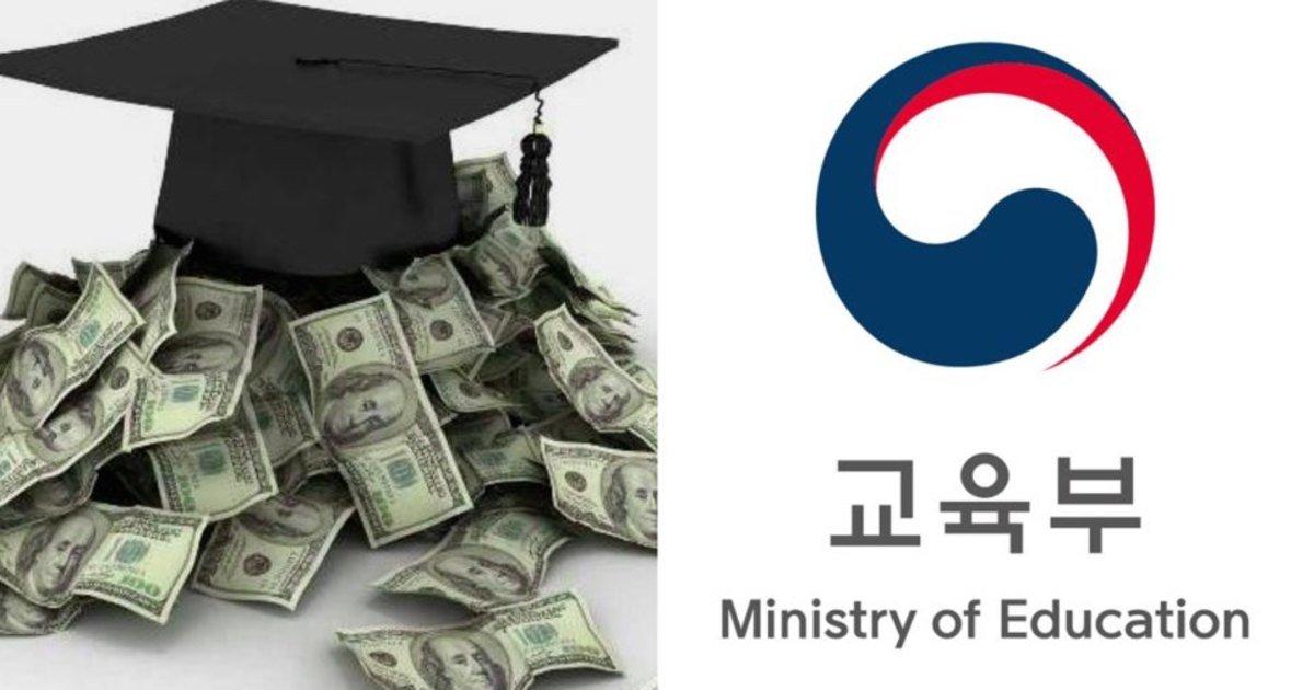 e384b7e384ba.jpg?resize=412,232 - [속보] 오늘(18일) 오후 '교육부' 등록금 현금 환불에 대한 입장 발표