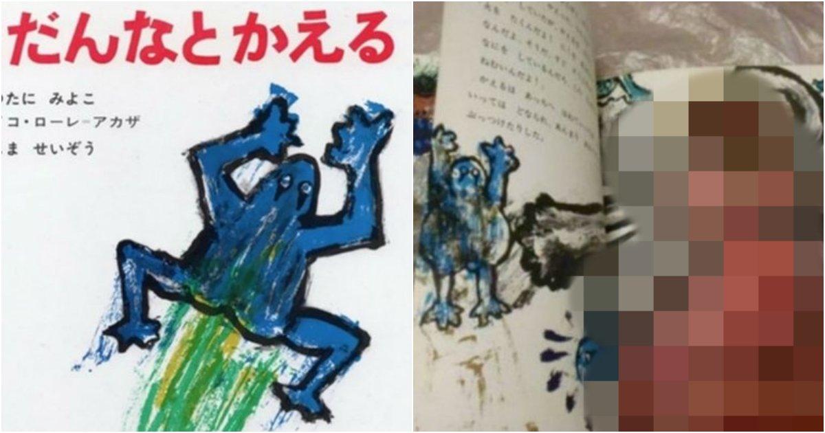 "e38587e384b9e18492e185a9.png?resize=1200,630 - ""아이들이 읽다가 경련과 구토를 일으키며 실신""...결국 판매금지 된 일본의 '동화책'"