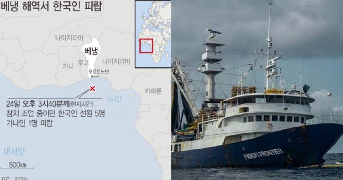 ebb2a0eb84b9.jpg?resize=1200,630 - 한국인 5명 포함 총 6명 선원 서 아프리카 해역에서 '무장' 해적에게 피랍