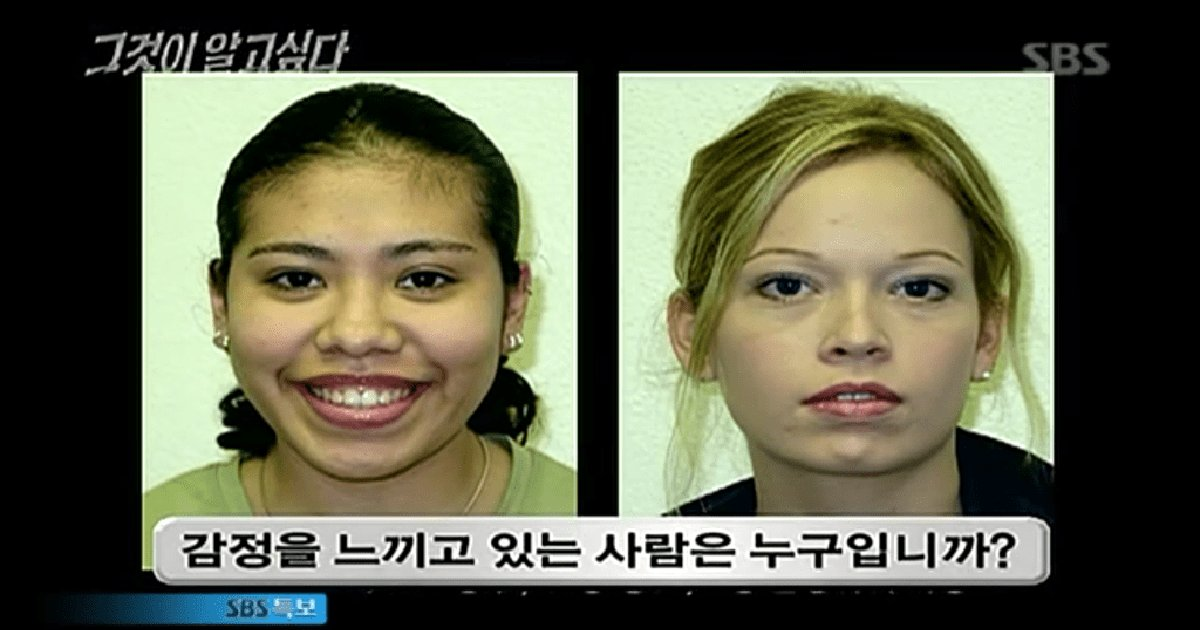 eca09cebaaa9 ec9786ec9d8c 21.png?resize=412,232 - 사진 4장으로 확인할 수 있는 초간단 '사이코패스 테스트'
