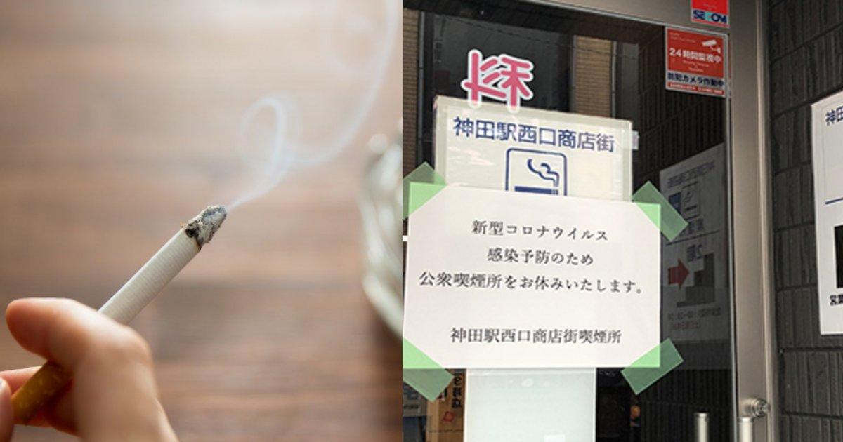 hukuryuen.png?resize=1200,630 - 新型コロナウイルスが「タバコの副流煙で感染する」という説は本当なのか?