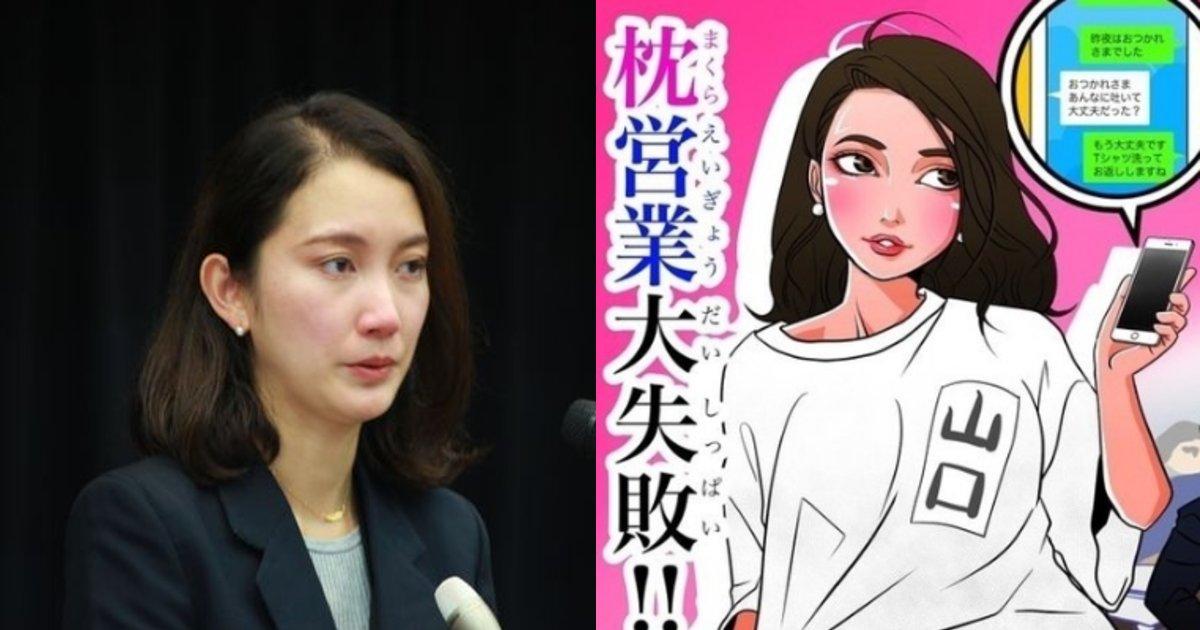 ito.png?resize=1200,630 - 伊藤詩織さん、山口敬之との例の件を「枕営業」と揶揄した漫画家ら3人を提訴も「あれはフィクションです」