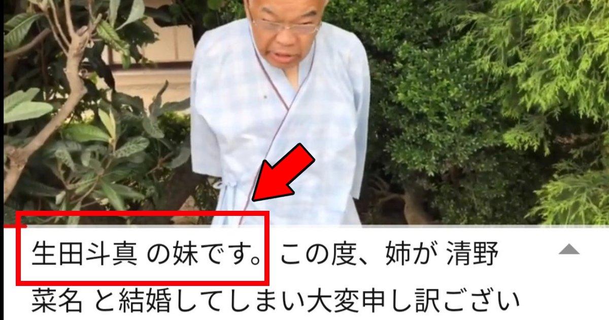 kamen.png?resize=1200,630 - 生田斗真&清野菜名の結婚発表の裏で例の「不謹慎系YouTuber」がバズっている件「このたびは申し訳ございませんでした」