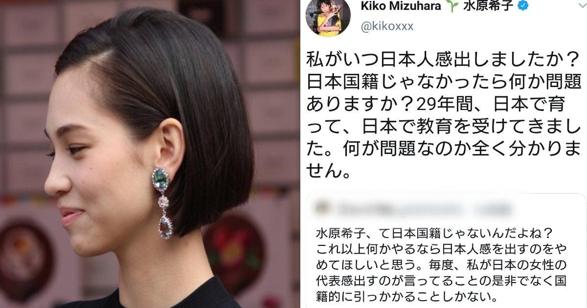kiko.png?resize=1200,630 - 水原希子に対する国籍差別がヒドすぎると話題に?「日本名を名乗るな」「日本人装いやがって」