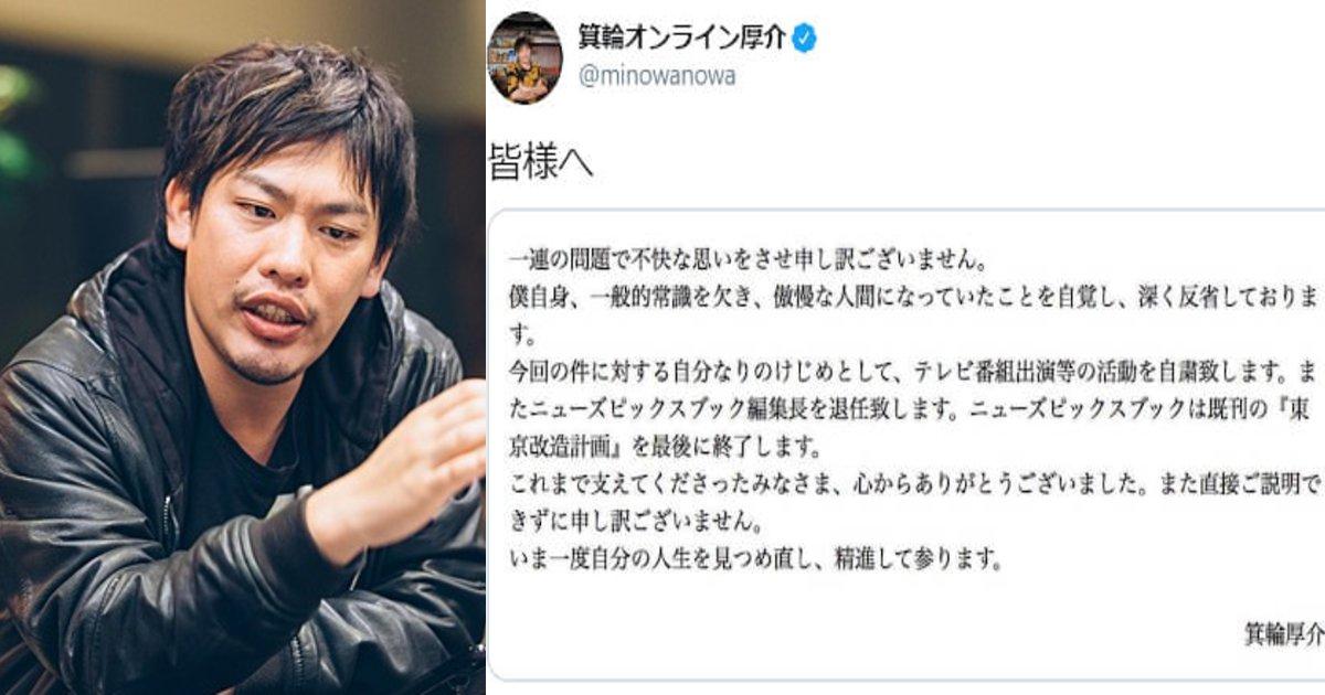 kousuke.png?resize=1200,630 - 箕輪厚介、例のセクハラ行為について認め謝罪&活動自粛発表も「需要ないからさっさと消えてください」