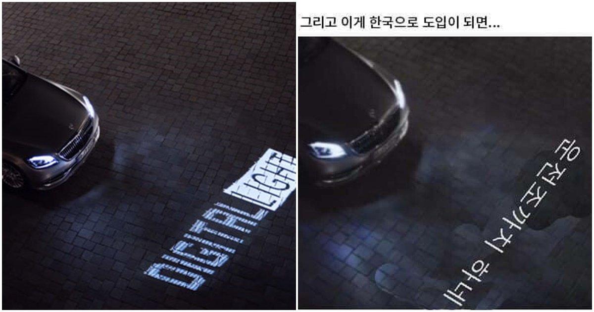 """page 119.jpg?resize=1200,630 - """"아 이건 ㄹㅇㅋㅋㅋㅋ"""" 벤츠의 신기술이 한국에 절대 도입되서는 안된다는 '이유들'  (+사진多)"""