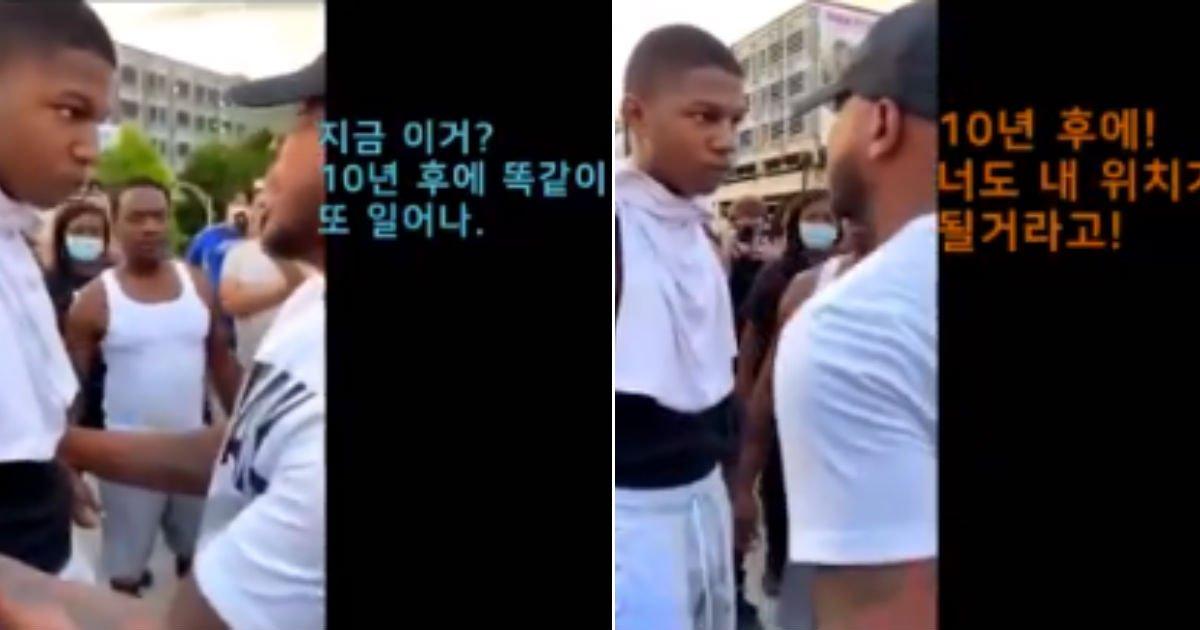 "untitled 30.jpg?resize=300,169 - ""이거? 10년 후에 똑같이 또 일어나, 그러니까""...美 시위에서 31세 흑인이 16세 흑인에게 '목청껏' 소리치며 전한 말 (영상)"