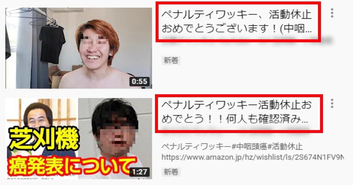 wakki.png?resize=1200,630 - ペナルティ・ワッキーのがん公表に早速「不謹慎系YouTuber」現る「ワッキーの息子です」「おめでとうございます」