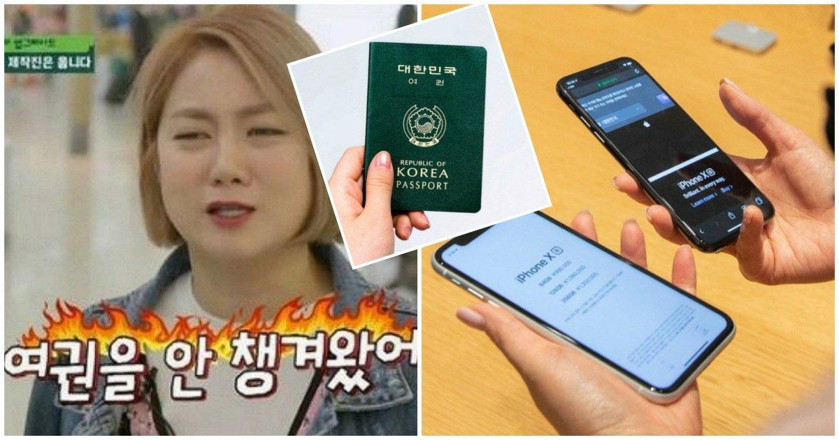 """13 2.jpg?resize=412,232 - """"헐?! 여권 없이 해외여행이 된다고?!!""""... 아이폰 유저들만 할 수 있는 핸드폰에 여권 담기"""