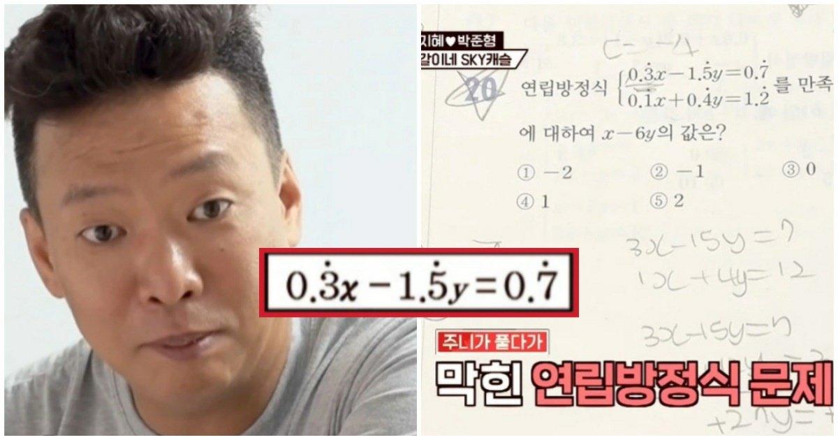 """2 87.jpg?resize=412,275 - """"이 숫자 위에 점 뭐야? 나만 몰라?""""... 시청자들 찐으로 당황하게 만든 수학문제 (영상)"""