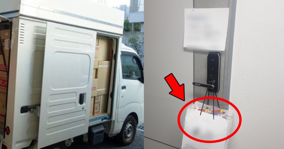 driver 2.png?resize=412,232 - 新型コロナウイルスの感染拡大の影響で宅配業者のドライバーが過労死。とあるネットユーザーのささやかな「プレゼント」が話題に?