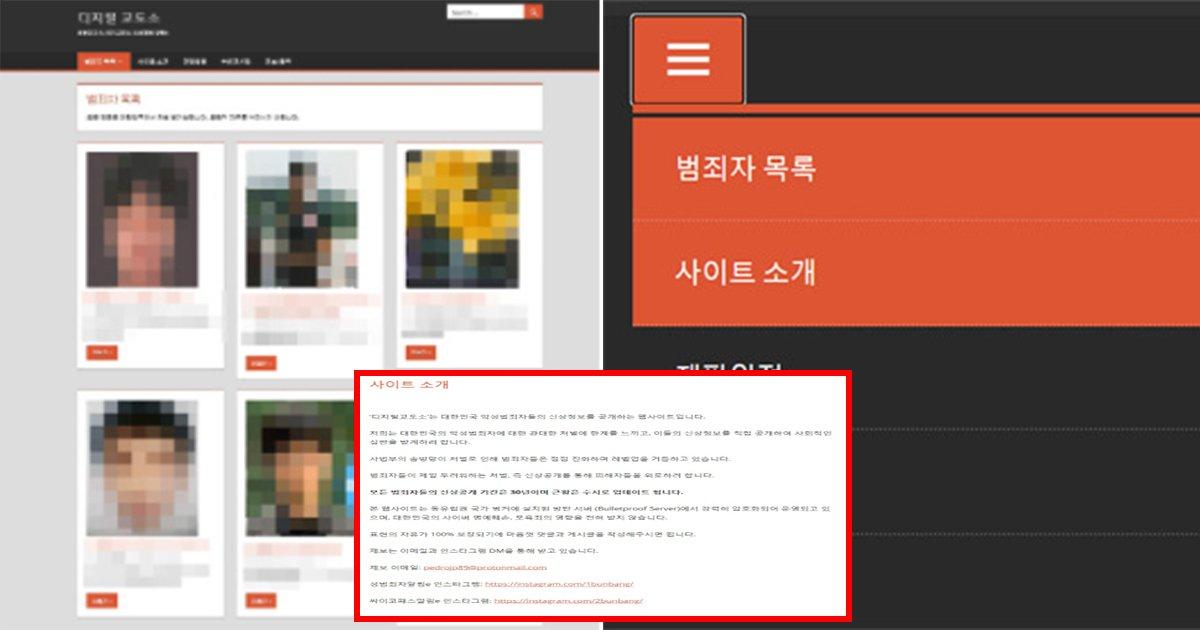 e38597e38597.jpg?resize=1200,630 - ' 얼굴 , 이름 핸드폰 번호까지'... 대한민국 악성 범죄자들의 신상은 전부 공개하는 '디지털 교도소'가 등장했다