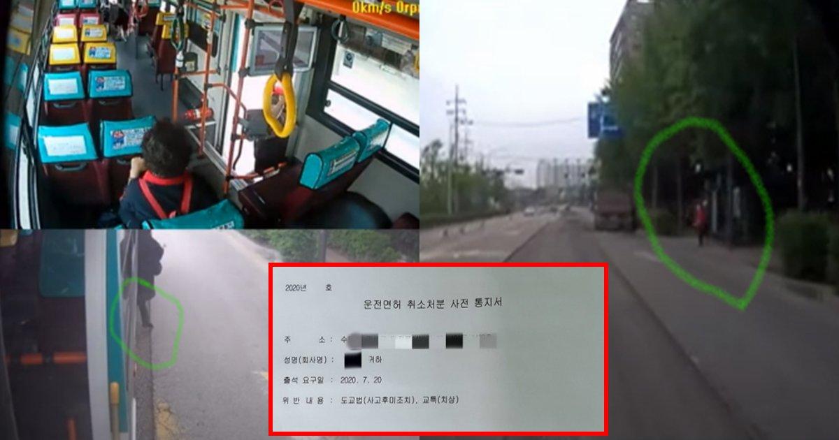 ebba91ec868c.jpg?resize=412,232 - ' 뺑소니 도주 도와주세요' ... 정차한 버스에서 내린 후 넘어졌다며 버스기사 뺑소니로 신고한 아주머니