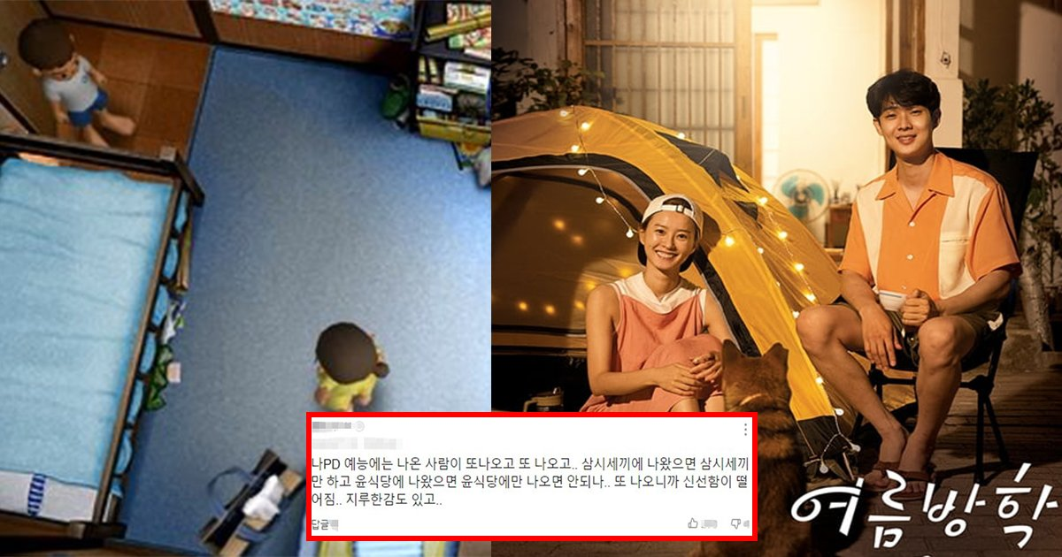 ec97aceba684.jpg?resize=1200,630 - ' 팔자 좋은 연예인 구경 해야하나 ?' ... 나영석PD의 새로운 예능 여름방학에 대한 일부 네티즌들의 차가운 반응