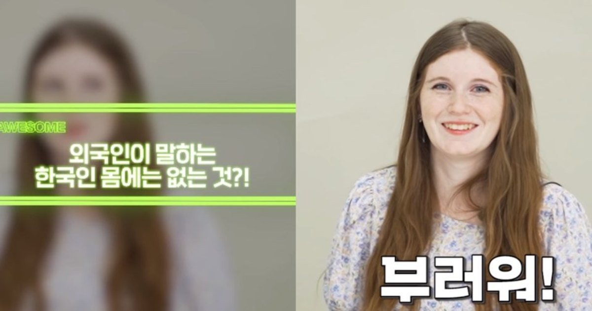 """ed959ceab5adec9db8.jpg?resize=1200,630 - """"한국인들 진짜 부러워요..""""...서양인이 말하는 서양인들과 다르게 한국인들에게만 없는 '이것'(영상)"""