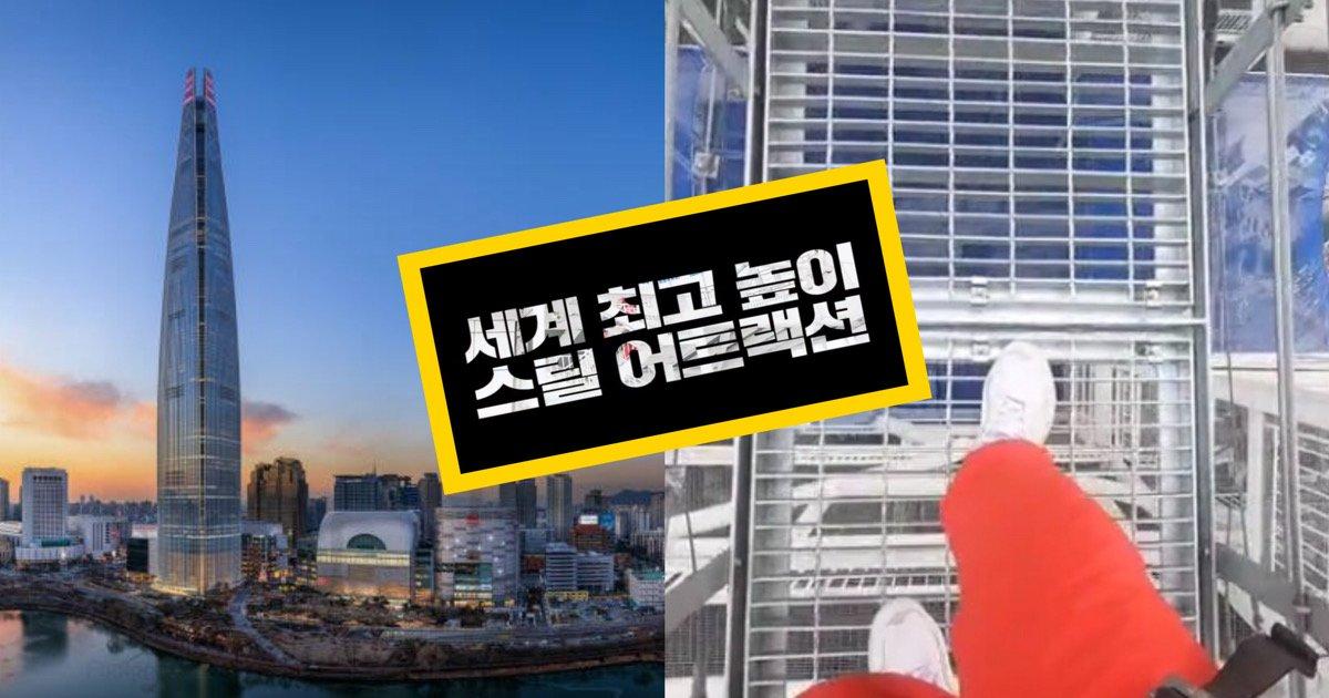 "kakaotalk 20200713 002955802.jpg?resize=1200,630 - ""서울 도심 한 눈에 다 보인다""...잠실 롯데월드타워에 생기는 세계 최고 높이 '스릴 액티비티'"