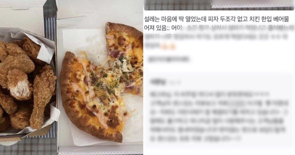 "kakaotalk image 2020 07 08 11 43 05.jpeg?resize=1200,630 - ""누군가 베어먹은 듯한 치킨, 사라진 피자 2조각""… 일반인이 올린 '피자나라치킨공주'의 '충격적인' 진짜 리뷰"
