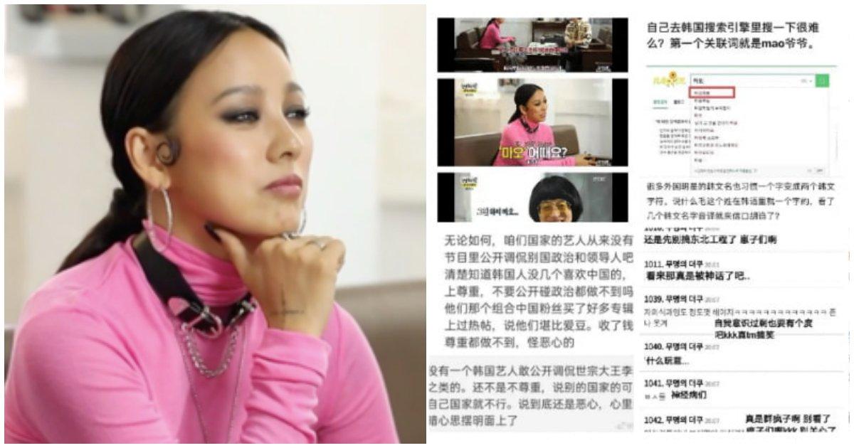 """1 21.png?resize=1200,630 - [환불원정대] '놀면 뭐하니?' 측이 """"중국 네티즌""""의 '마오 불쾌감'에 대해 공개적으로 한 말"""