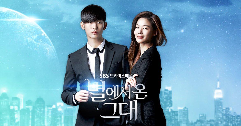 별에서 온 그대 : SBS