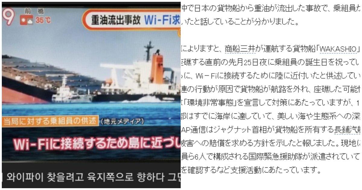 "333.png?resize=412,232 - ""생일파티+Wi-Fi 잡으려""...'천국의 섬' 모리셔스 해안을 '기름 지옥'으로 만든 ""일본 화물선 좌초"" 원인 진술 전해져"