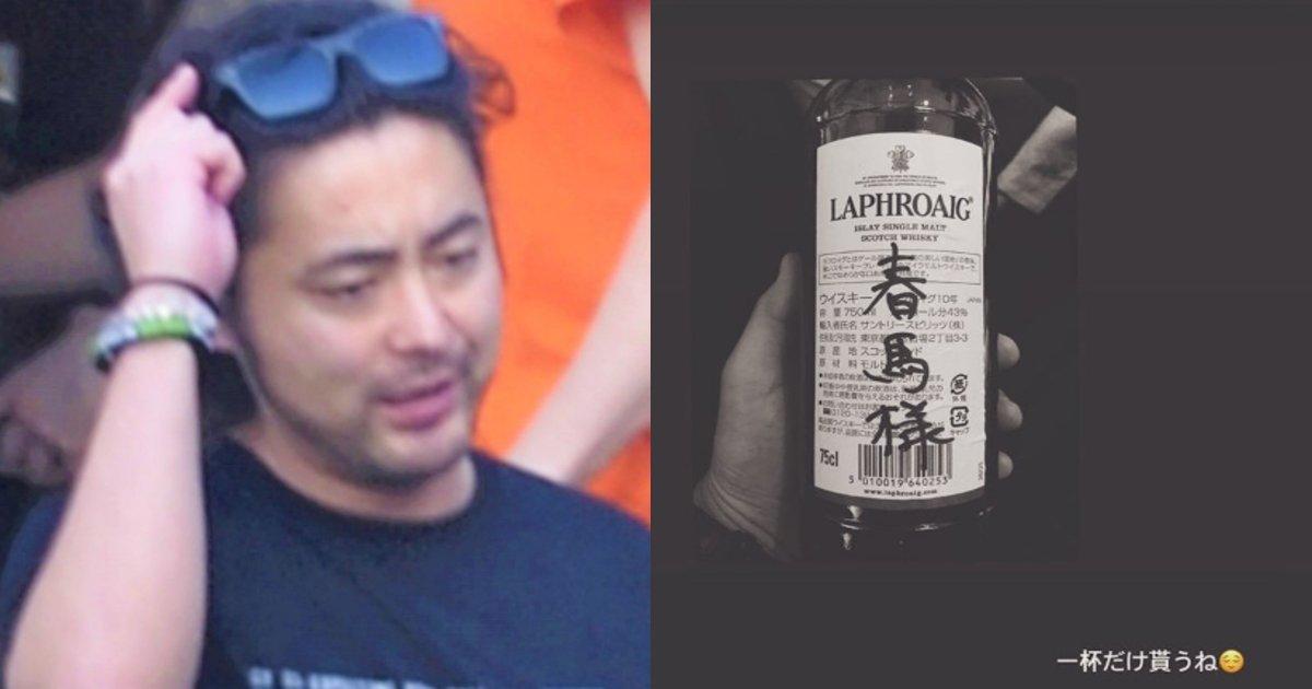 bottle.png?resize=412,232 - 山田孝之が三浦春馬のキープしていたボトルを「一杯だけもらうね」と投稿も厳しい声続出「まず沖縄訪問の件を謝れ」