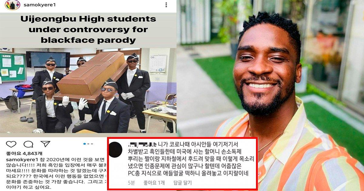 ec8398ec8398.jpg?resize=1200,630 - ' 선 넘네... '. .. 흑인 인종차별이라며 학생들 얼굴 드러낸 게시물은 삭제하지 않고 댓글창만  막아 논란 커진 샘 오취리