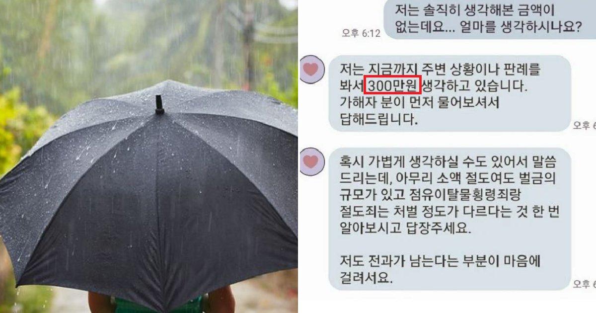 "eca09cebaaa9 ec9786ec9d8c 71.png?resize=1200,630 - ""비 오는 날 건물 안에 버려진 우산 주웠다가 '절도죄'로 신고당했습니다"""