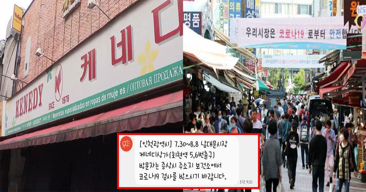 ecbc80eb84a4eb9494.jpg?resize=1200,630 - ' 계속되는 집단감염..' ... 서울 남대문 시장 상가에서 집단감염 사례가 또 다시 시작되었다