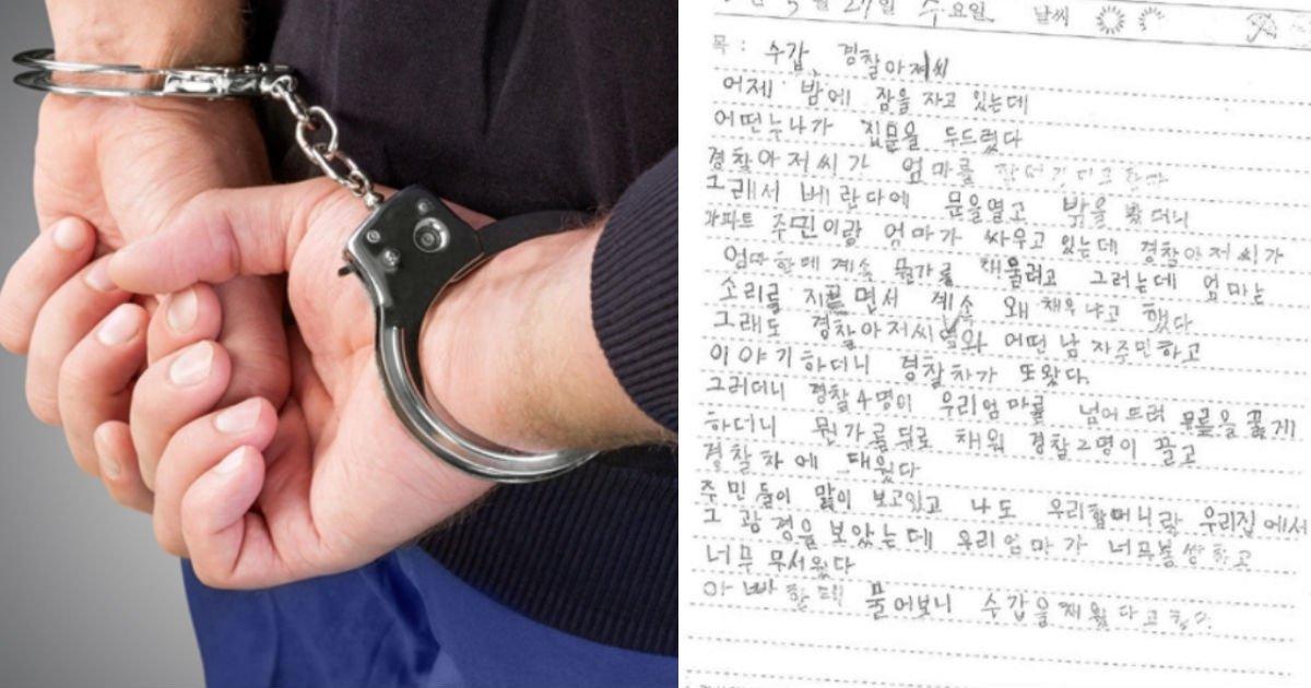 "gy.jpg?resize=1200,630 - ""과잉 진압?""...10살 아들이 지켜보는데 무릎 꿇린 채 '뒷수갑'으로 체포된 엄마 (영상)"
