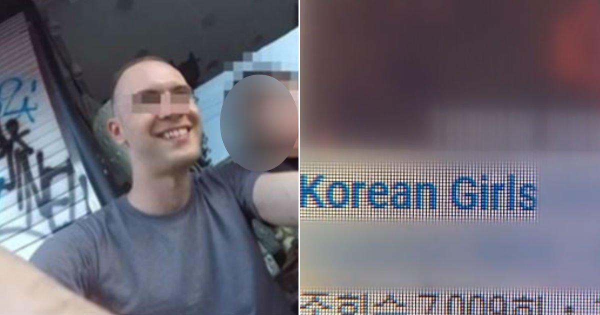 """untitled 3.jpg?resize=1200,630 - """"한국 여성 쉽다""""라며 불법 촬영 후 영상으로 돈 번 '영국인' 근황"""
