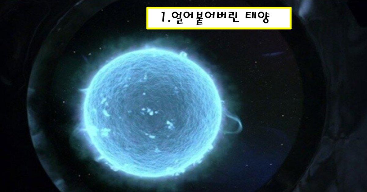 "20200918232224 1.png?resize=412,275 - ""이과생들도 다 모른다"" 너무 신기해서 '숨죽인채' 보게되는 우주의 비밀 '10가지'"