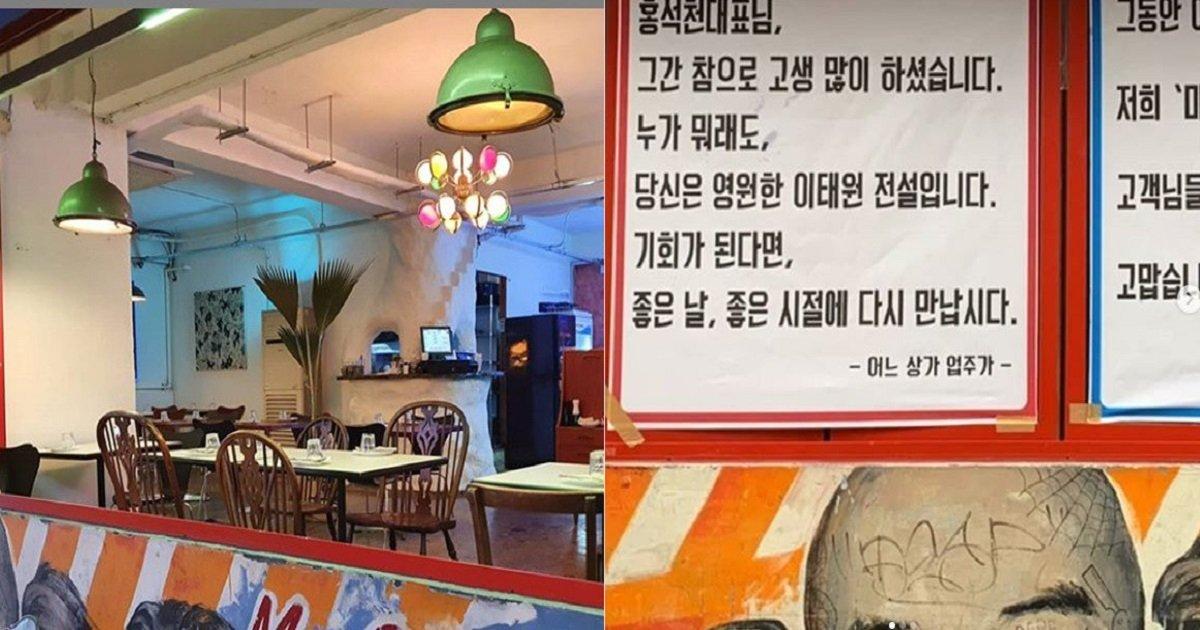 33333.jpg?resize=1200,630 - 이태원 홍석천 가게 폐업 후 붙여진 포스터